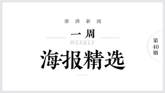百年风华|澎湃海报周选(2021.4.5-4.11)