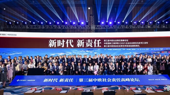 中欧国际工商学院校友会举办活动:共话新时代企业社会责任