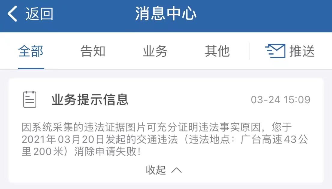 黄先生表示,他申请消除违章失败。受访者提供