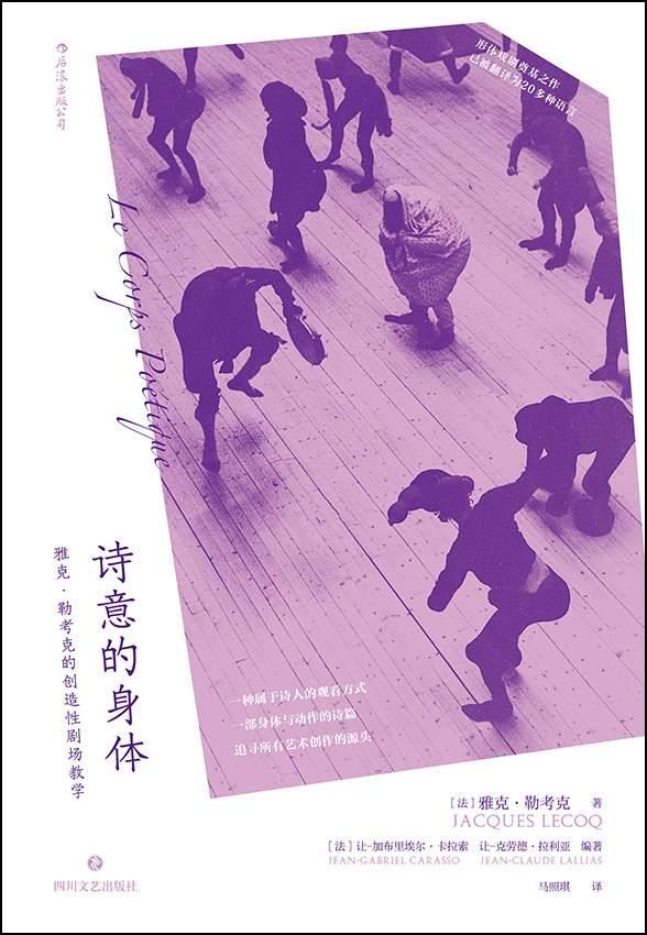 """该书是20世纪法国戏剧大师雅克·勒考克40多年的剧场教学笔记,他提出要寻找生活中的物体形态与运动特点并用身体去模仿它们。""""戏剧""""与诉诸理性的言语和对话无关,通过理性和逻辑讲求台词的字斟字酌而忽略形体的表现,并不是真正的艺术创作,艺术创作的本身更应该是通过形体去表现感性状态下的情感迸发。"""