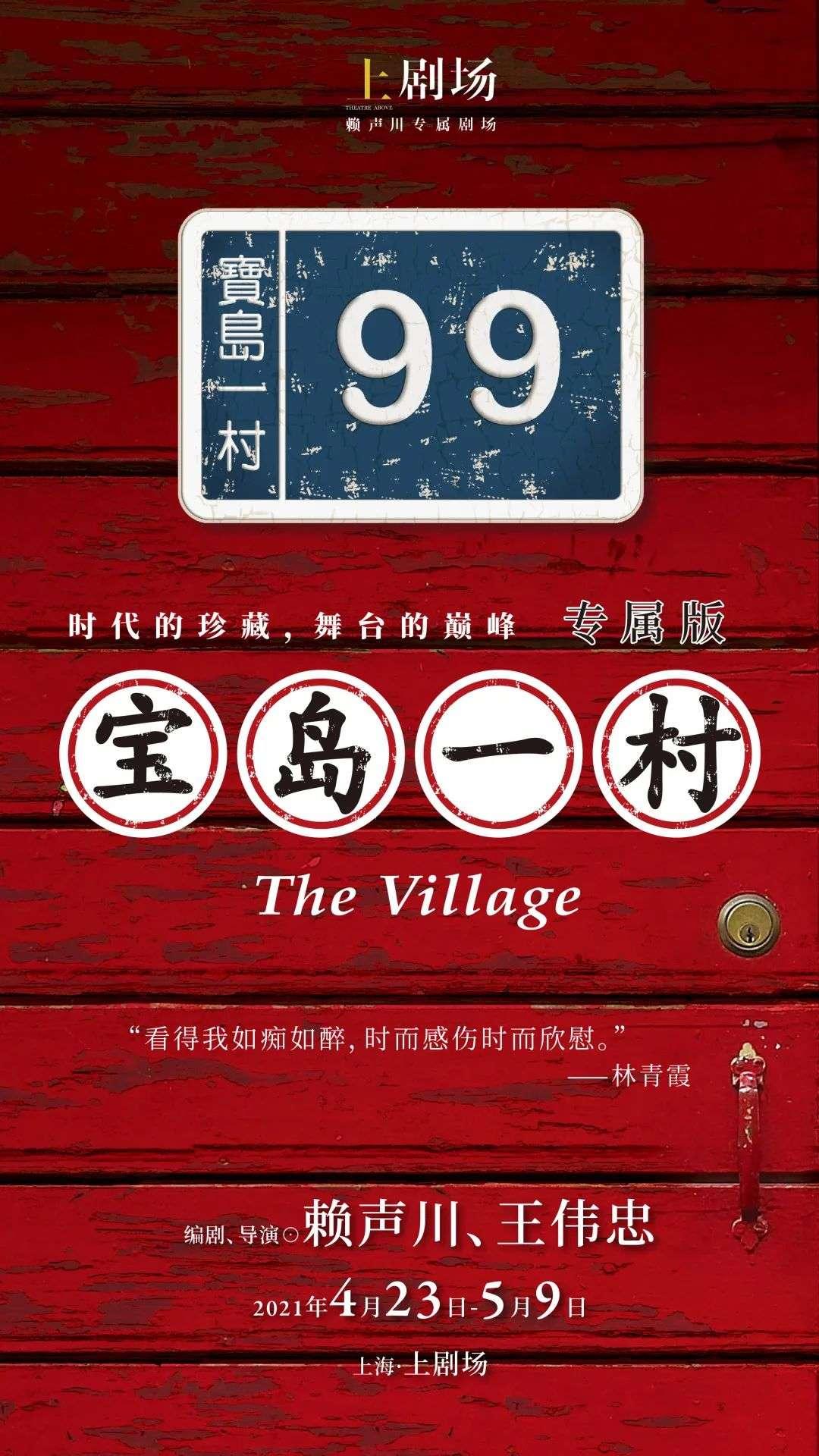 """该剧曾被《新京报》评为""""这个时代话剧舞台上的巅峰之作""""。在三个半小时的演出时间中展现了台湾眷村人琐碎的生活片段,透过三家人勾勒出一种独特的地域文化,也暗含一种家族观念与伦理观念,以及不同族群之间的文化交融过程。"""
