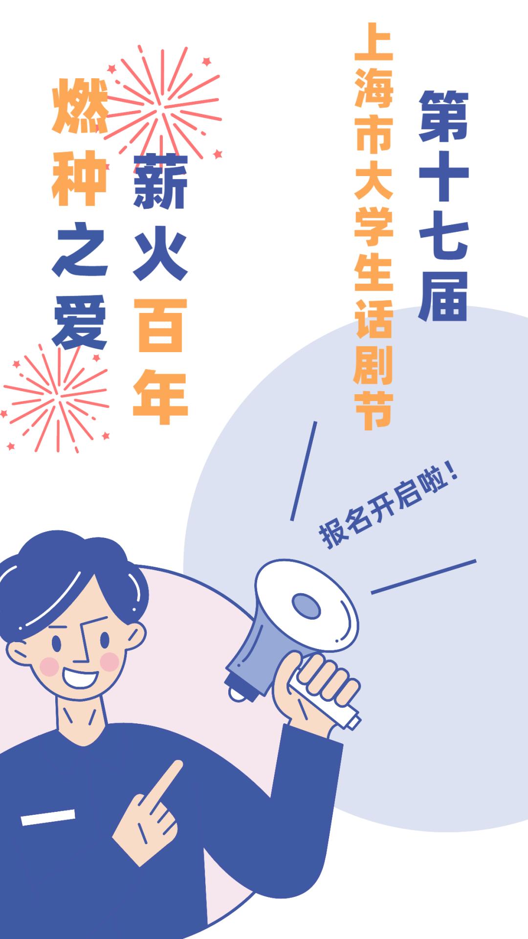 详情请关注上海学联微信公众号