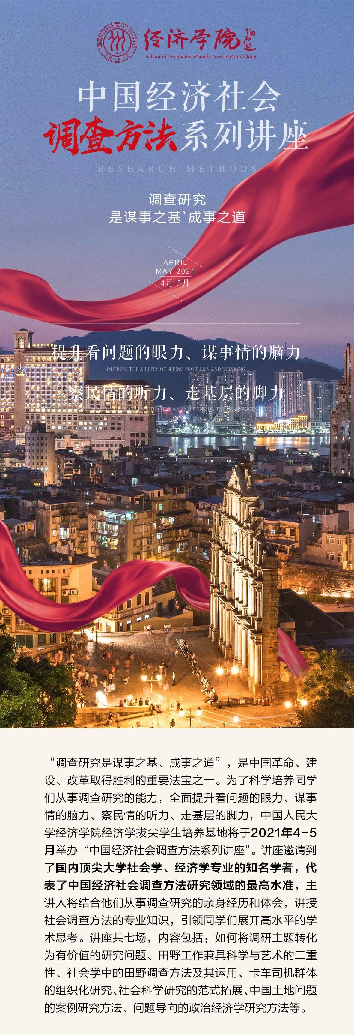 详情请关注中国人民大学经济学院微信公众号