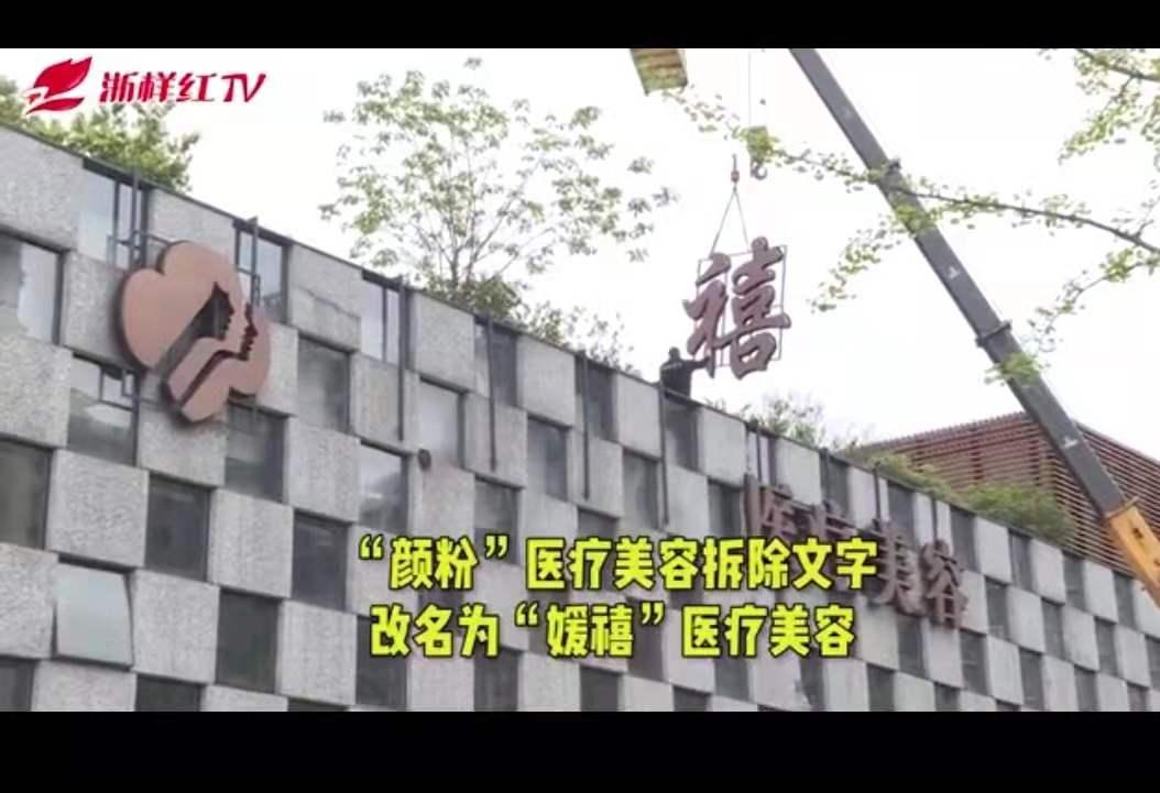 """浙江电视台""""浙样红tv""""拍摄的更名画面。"""