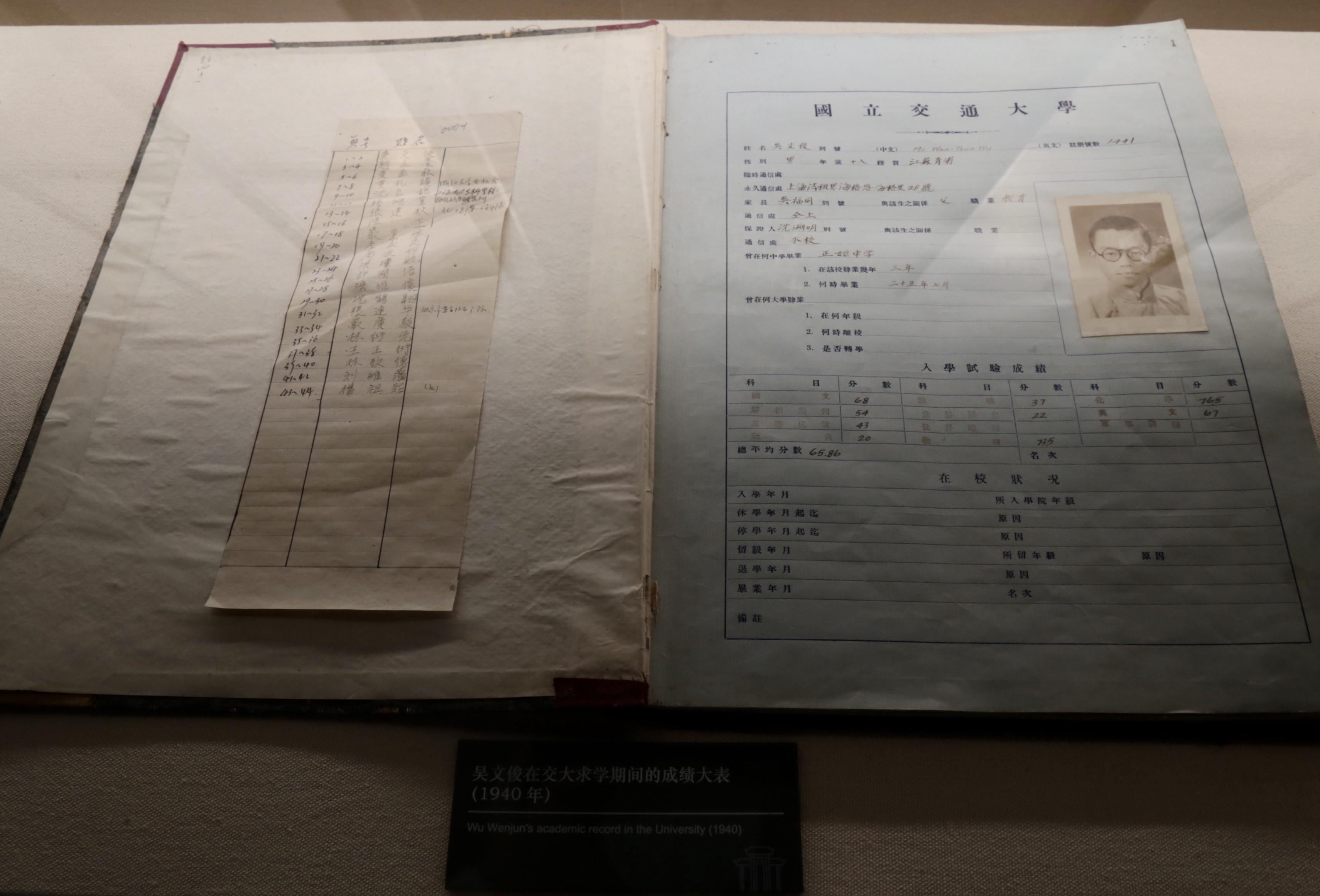 吴文俊院士的毕业生学籍档案