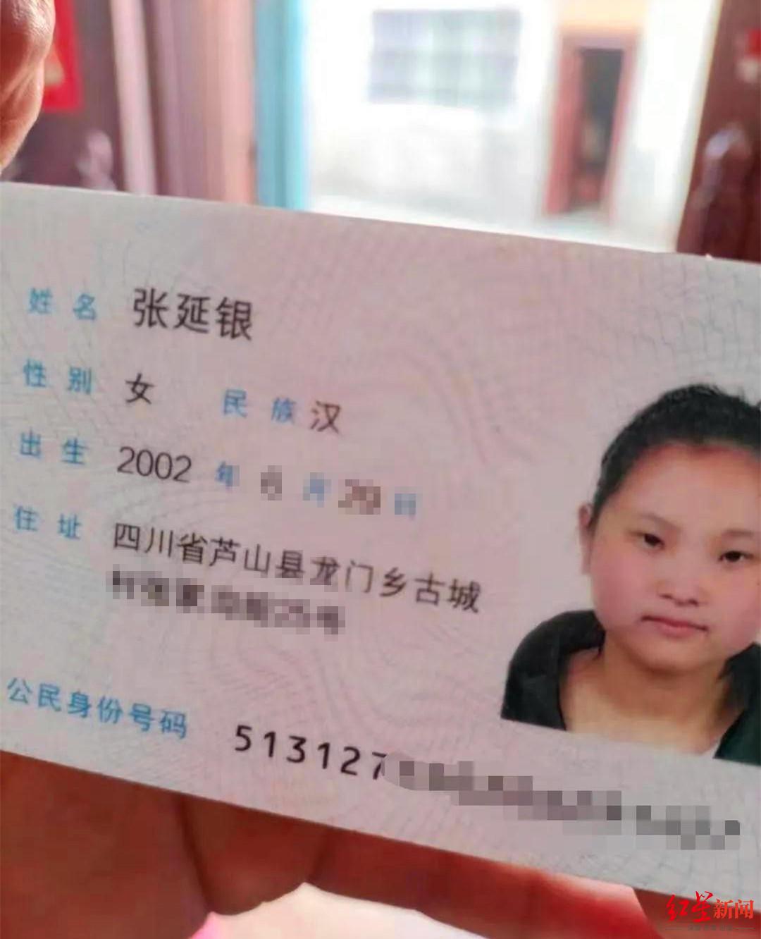 身份证显示 张延银未满19岁