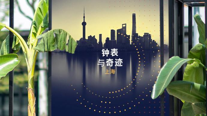 "WWSH2021|創新時刻,""鐘表與奇跡""鐘表展登陸上海"