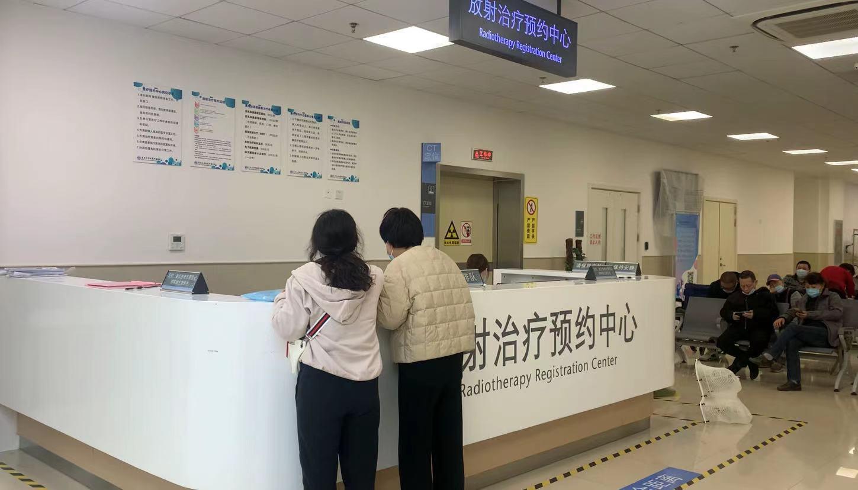 复旦大学附属肿瘤医院放射治疗预约中心。 本文图片均为澎湃新闻记者 陈斯斯 图