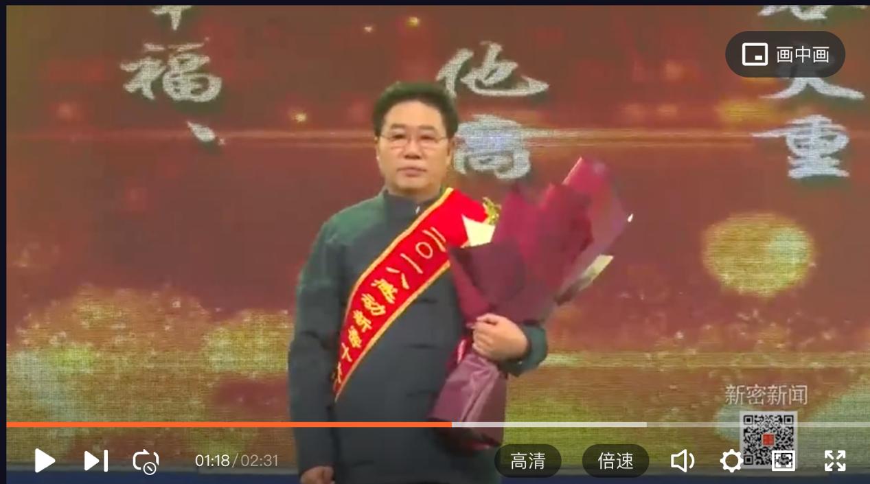 """侯振东被评为2018""""感动新密""""年度十大人物。新密新闻视频截图"""