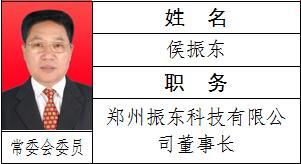新密市人大常委会委员侯振东。新密市人大官网 图