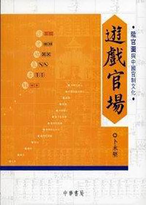 卜永坚教授的《游戏官场:升官图与中国官制文化》书影
