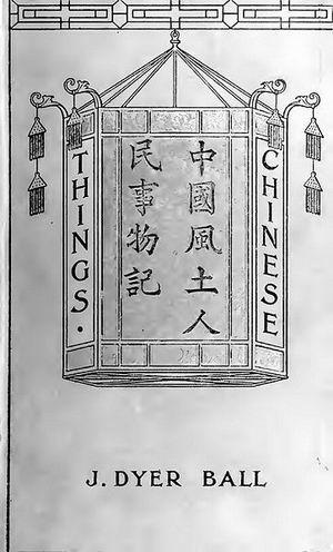 詹姆士·波乃耶的《中国风土人民事物记》书影