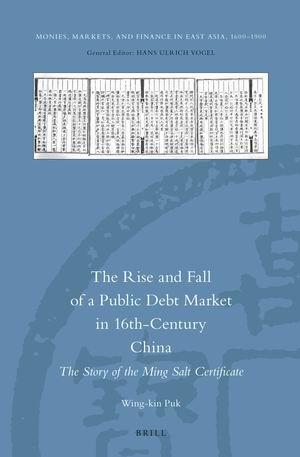 卜永坚教授的《十六世纪中国公债市场的兴衰》书影