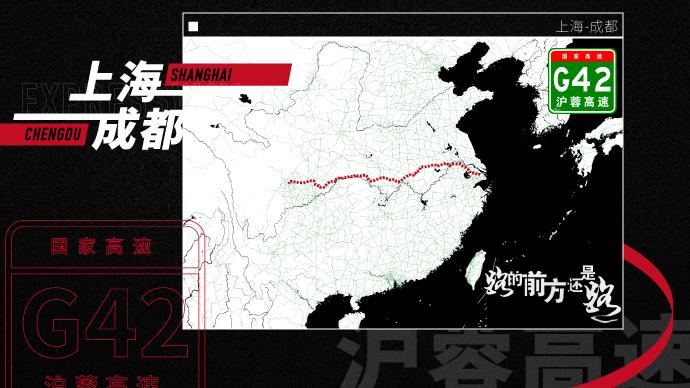 沿着高速看中国|开启双城生活的沪蓉高速