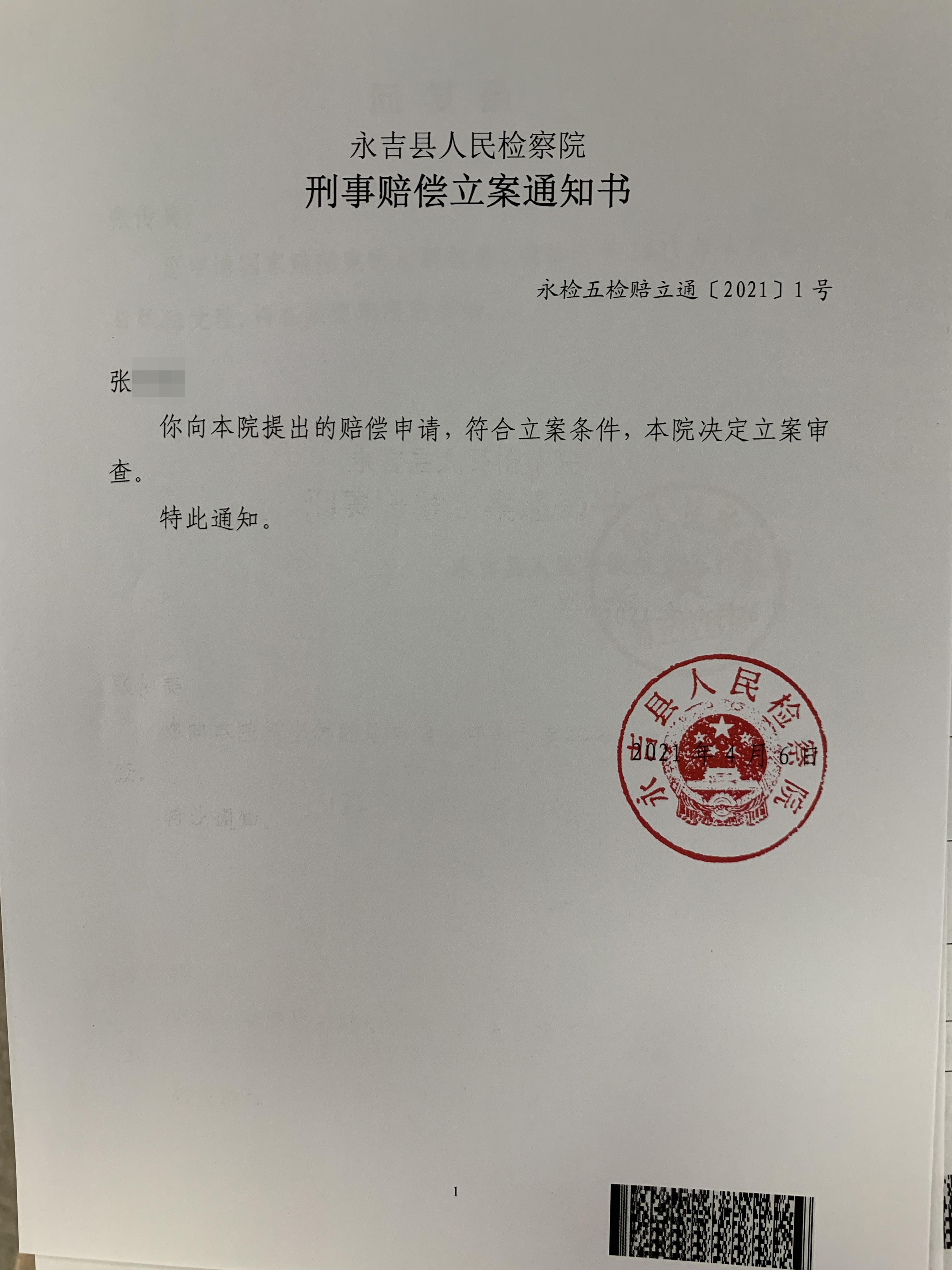 吉林市永吉县人民检察院作出的《刑事赔偿立案决定书》。受访者供图