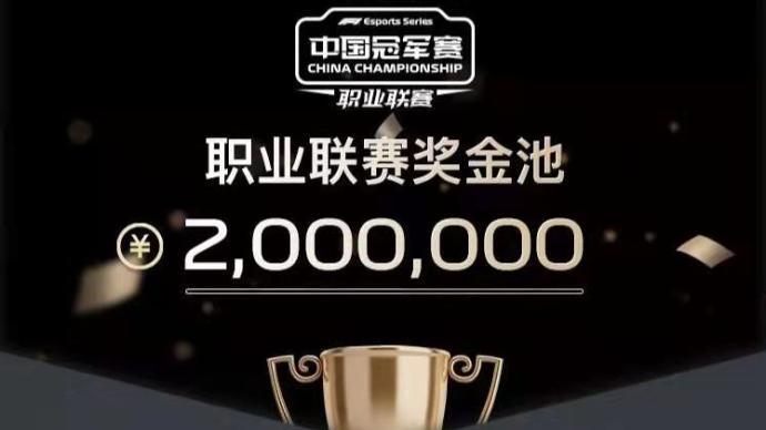 200万总奖金创体育电竞历史,F1电竞加速职业化商业化