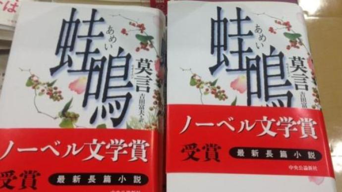 莫言、殘雪、史鐵生……日本讀者偏愛哪種中國當代文學?