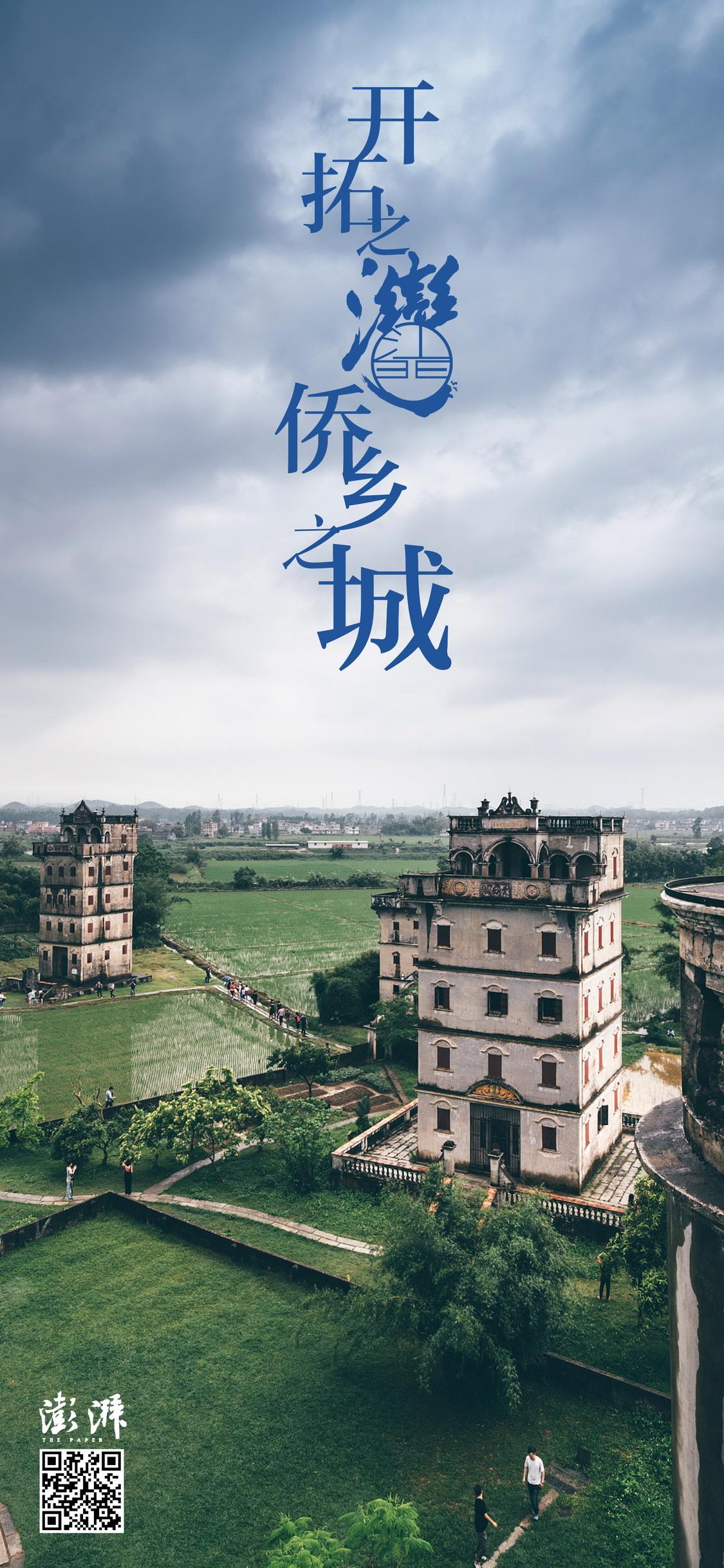 江门:开拓之湾,侨乡之城