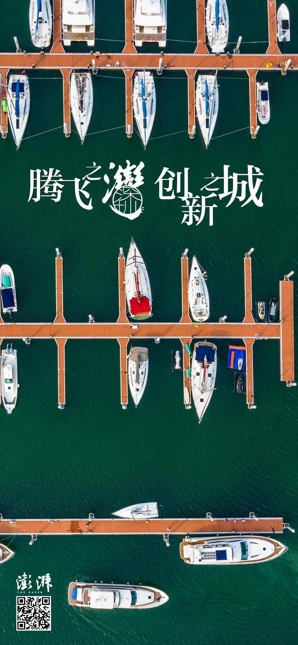 深圳:腾飞之湾,创新之城