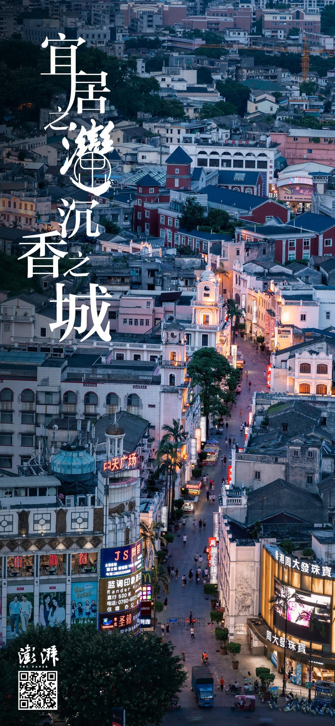 中山:宜居之湾,沉香之城