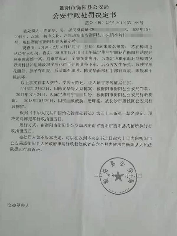 衡阳县公安局行政处罚决定书显示,宁顺花与陈定华离婚案开庭后,宁顺花被陈定华拦住拖下车。