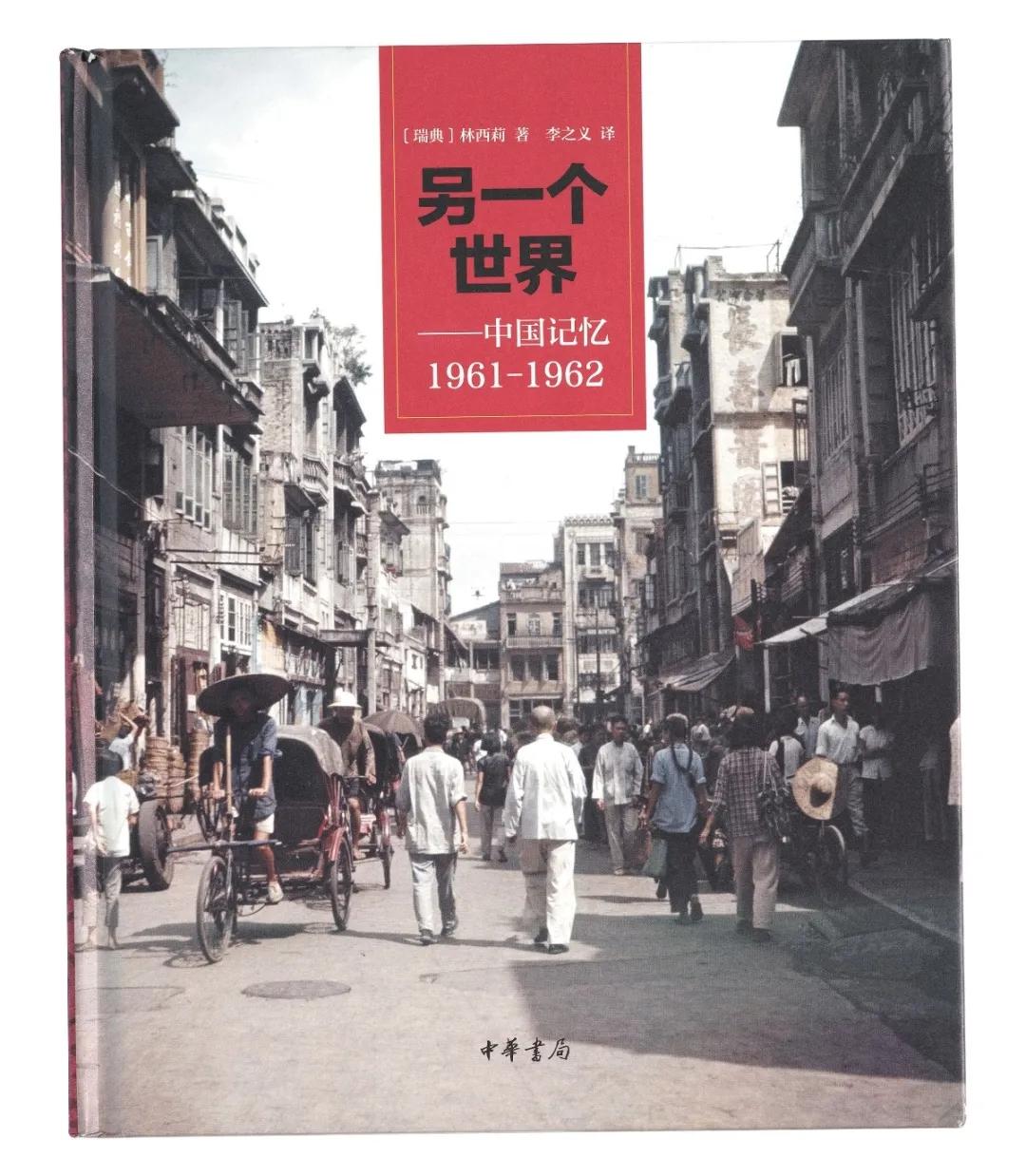 《另一个世界——中国记忆1961-1962》林西莉