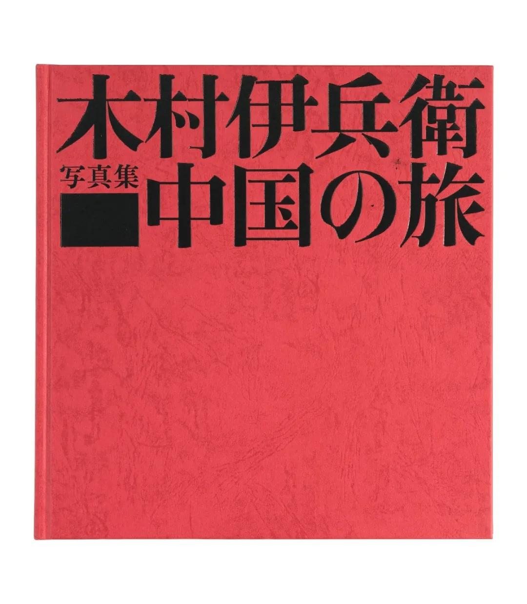 《木村伊兵衛中国の旅》(《中国之旅》)木村伊兵卫,1974