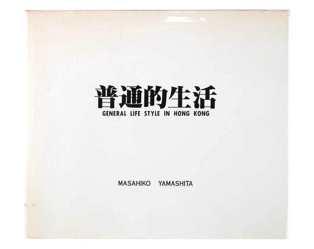 《普通的生活》山下昌彦,1993