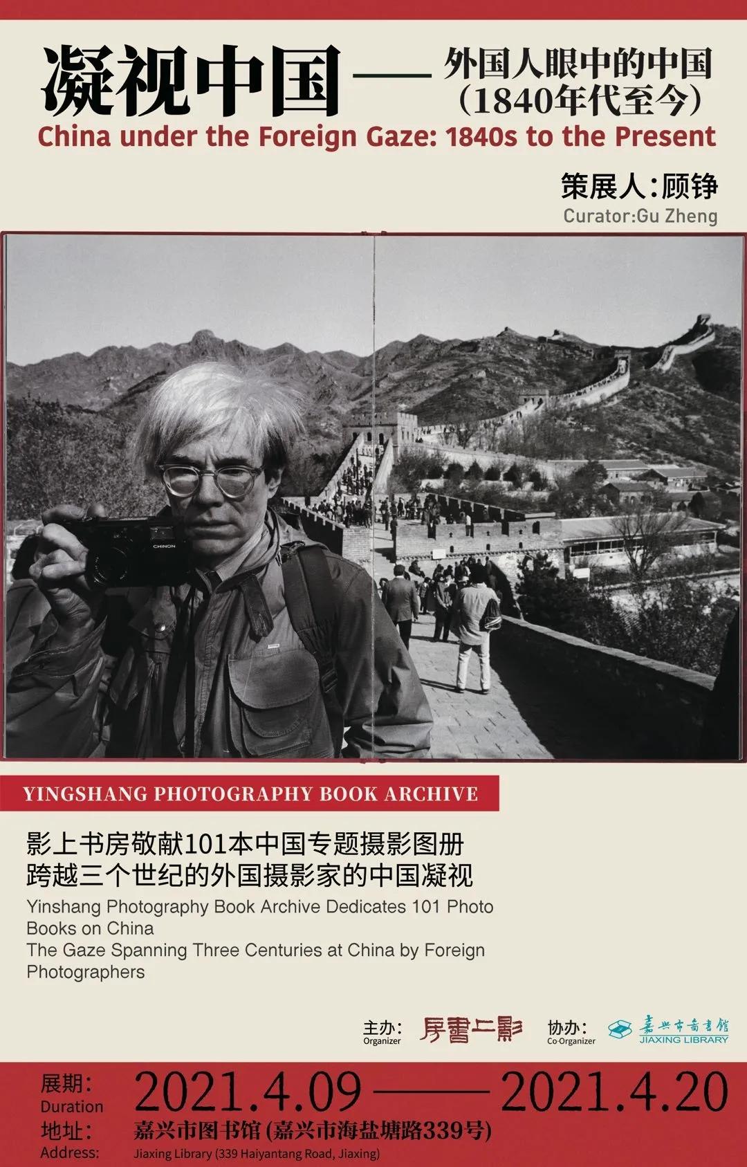 """星启注册报道:看展览 跨越三个世纪的中国""""凝视"""""""