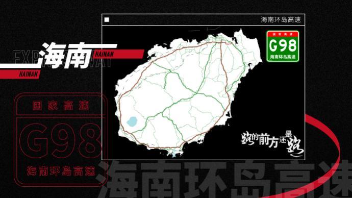 沿着高速看中国|在逆境中蜕变的海南环岛高速