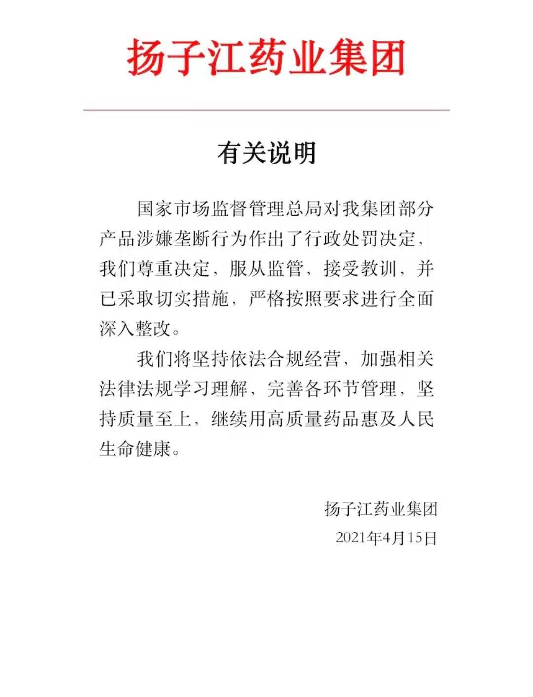 扬子江药业就7.64亿元罚单作出官方回应