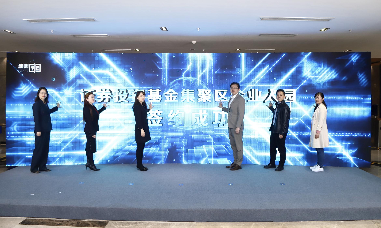 南京河西世茂智汇园证券投资基金集聚区开园仪式