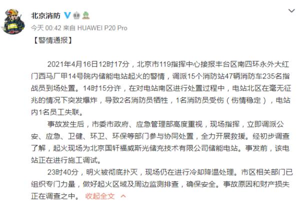 北京市消防总队官方微博通报截图
