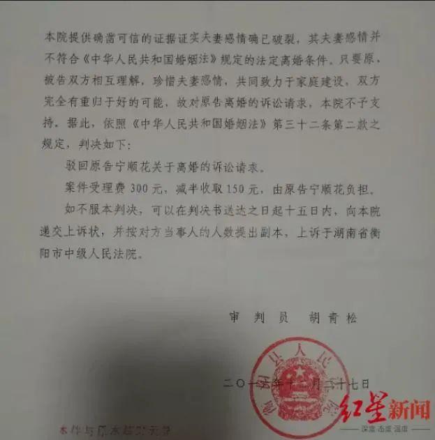 第一次起诉离婚判决书。 本文图片 江苏新闻广播微信公众号