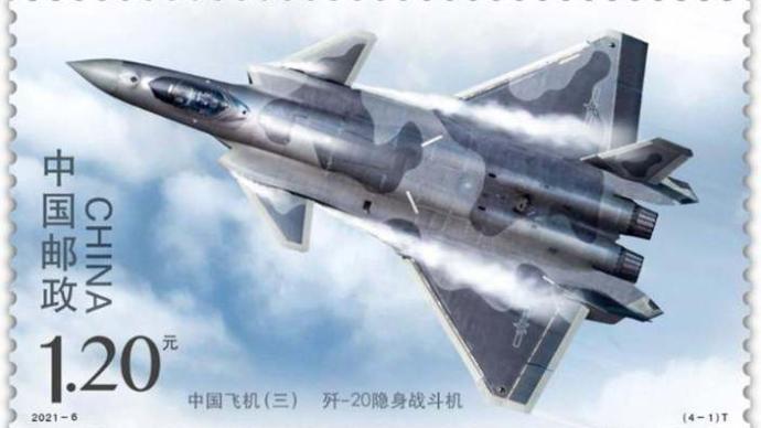 中国飞机特种邮票发行第三套,分别为歼20、直20、运20、AG600