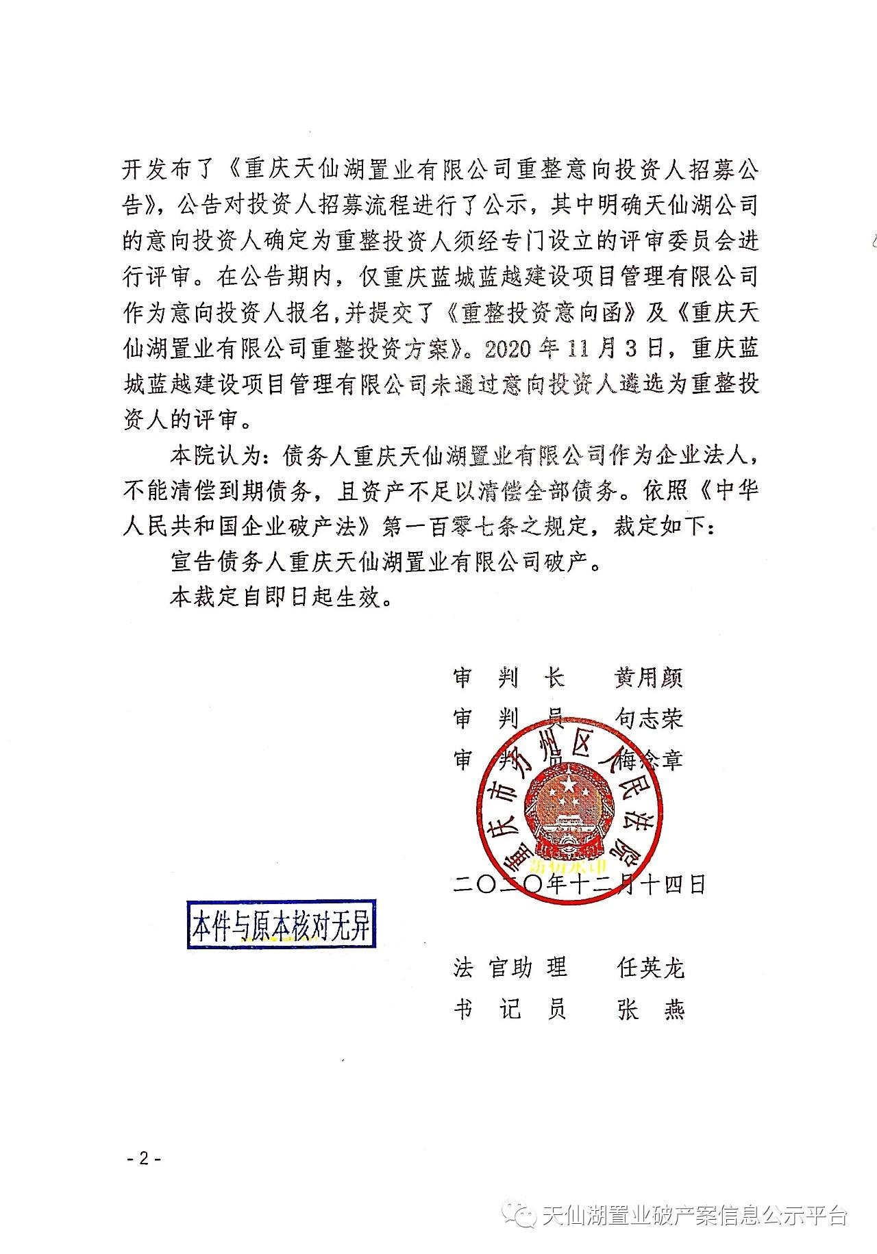万州区法院作出的《民事裁定书》(部分)。天仙湖置业破产案信息公示平台微信公号 图
