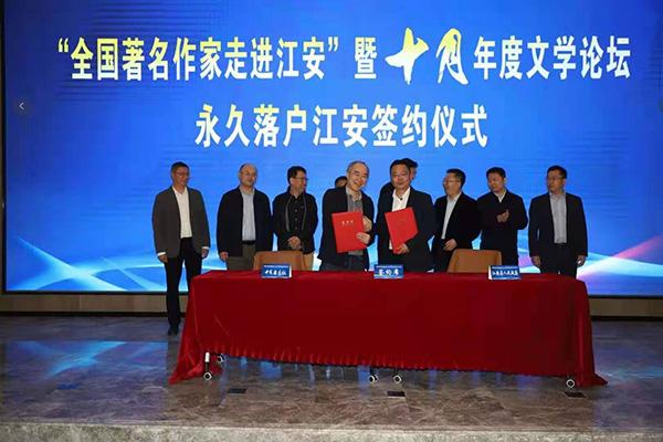 《十月》杂志社与江安县人民政府共同签署十月年度文学论坛永久落地江安县的协议。