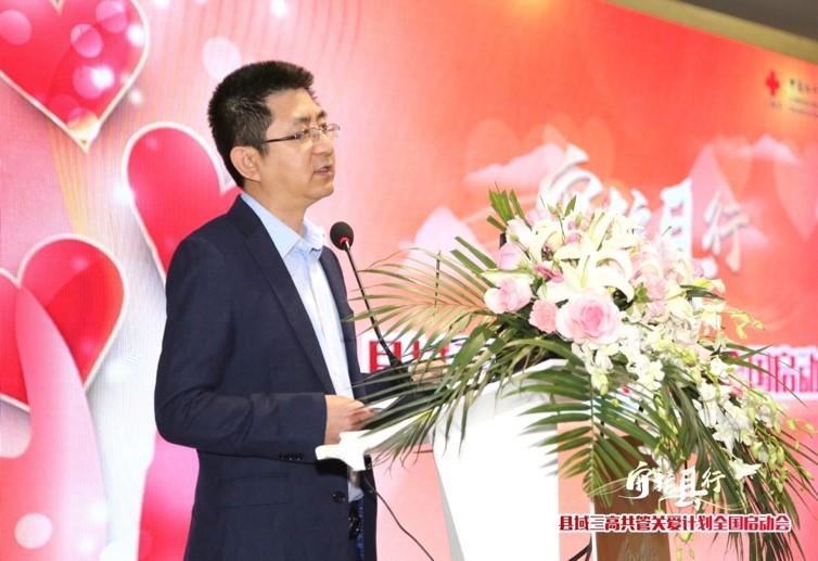 """星耀娱乐平台注册:中国红基会""""县域三高共管关爱计划""""将走进全国21个省份"""