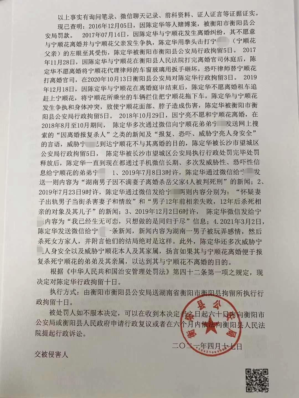 衡阳市衡阳县公安局行政处罚决定书宁顺花 供图