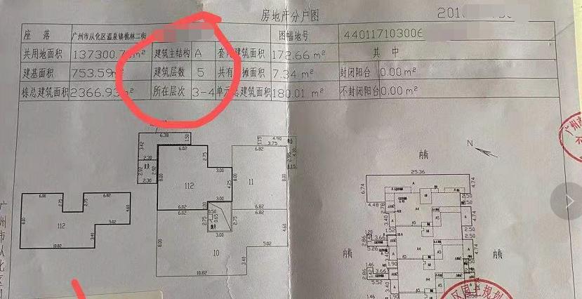 """房产证上所在层次一栏显示雷女士的房子为""""3-4"""""""