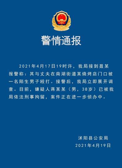 19日晚间,沭阳县公安局发布通报。