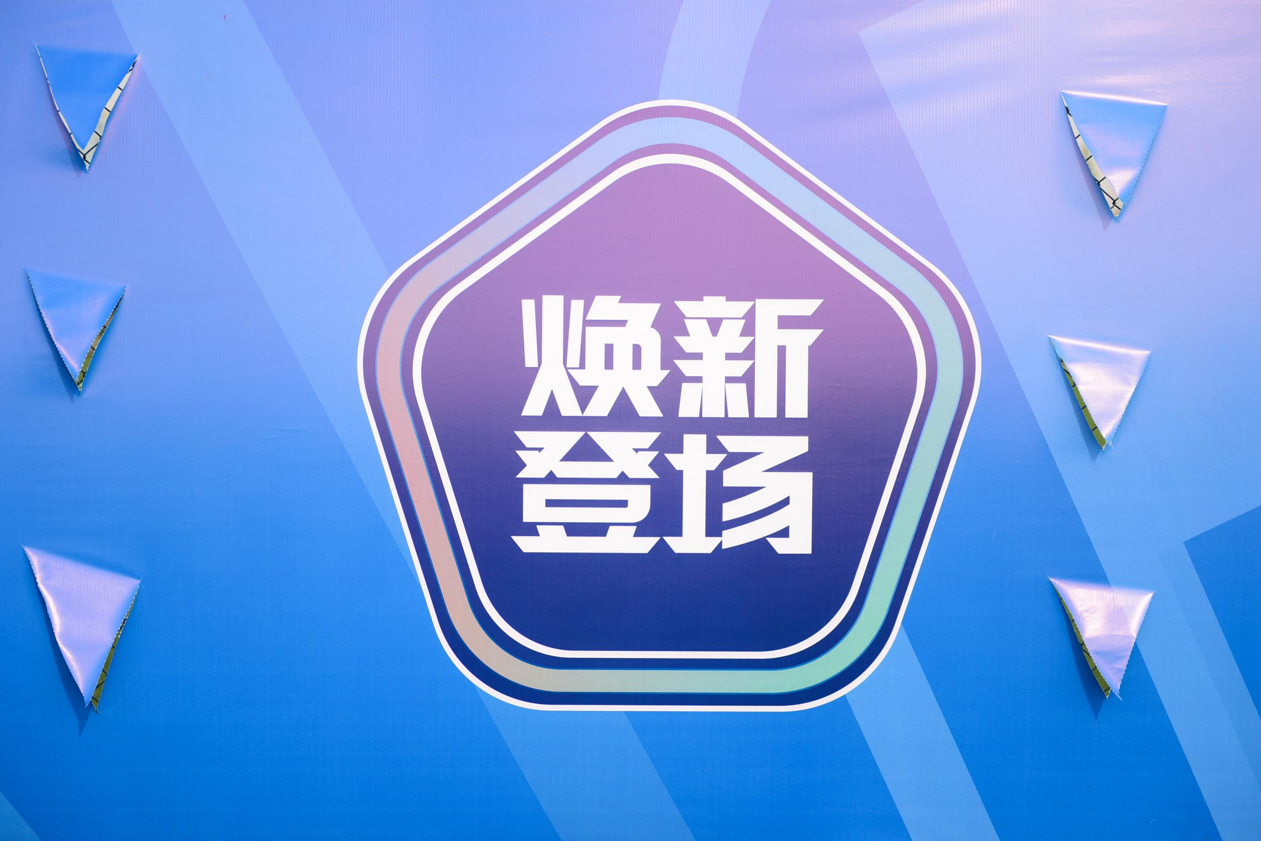 """中超新赛季口号为""""焕新登场""""。"""