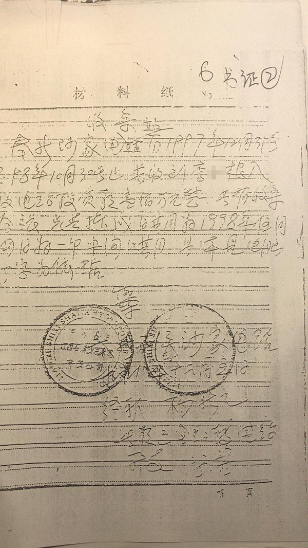 杨新元曾以沙家电站名义向李某根出具了一份借条。受访者供图