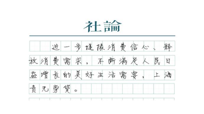 """【社论】芝麻开花""""节节高"""""""