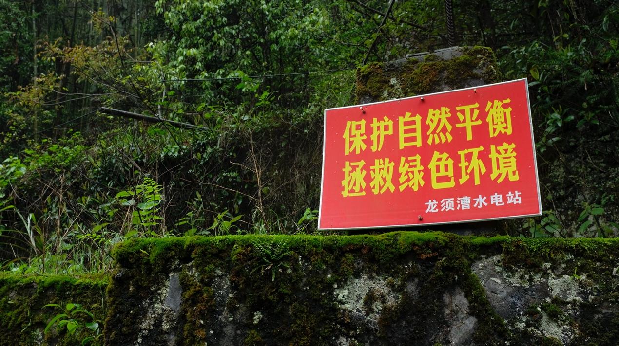 湖南省浏阳市大围山省级自然保护区内的一处标语