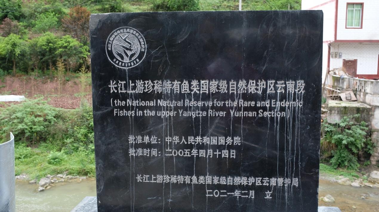 赤水河流域(云南段)保护区界碑