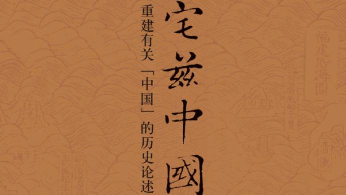 羽田正评《宅兹中国》日译本|中国与伊斯兰世界