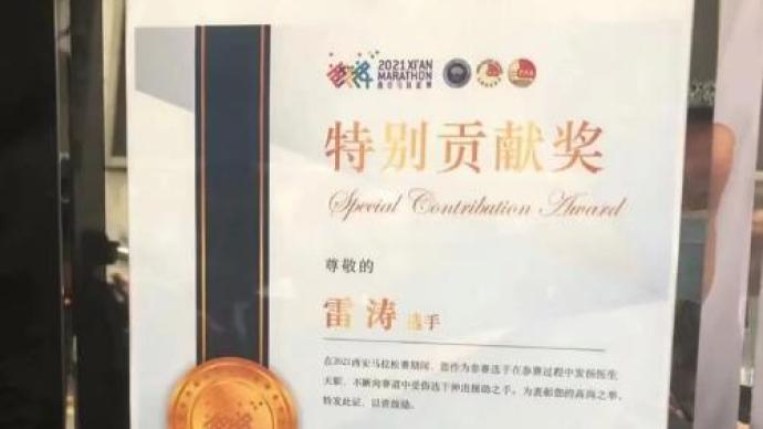 西安醫生跑馬拉松一路救助4人,賽事組委會首頒特別貢獻獎