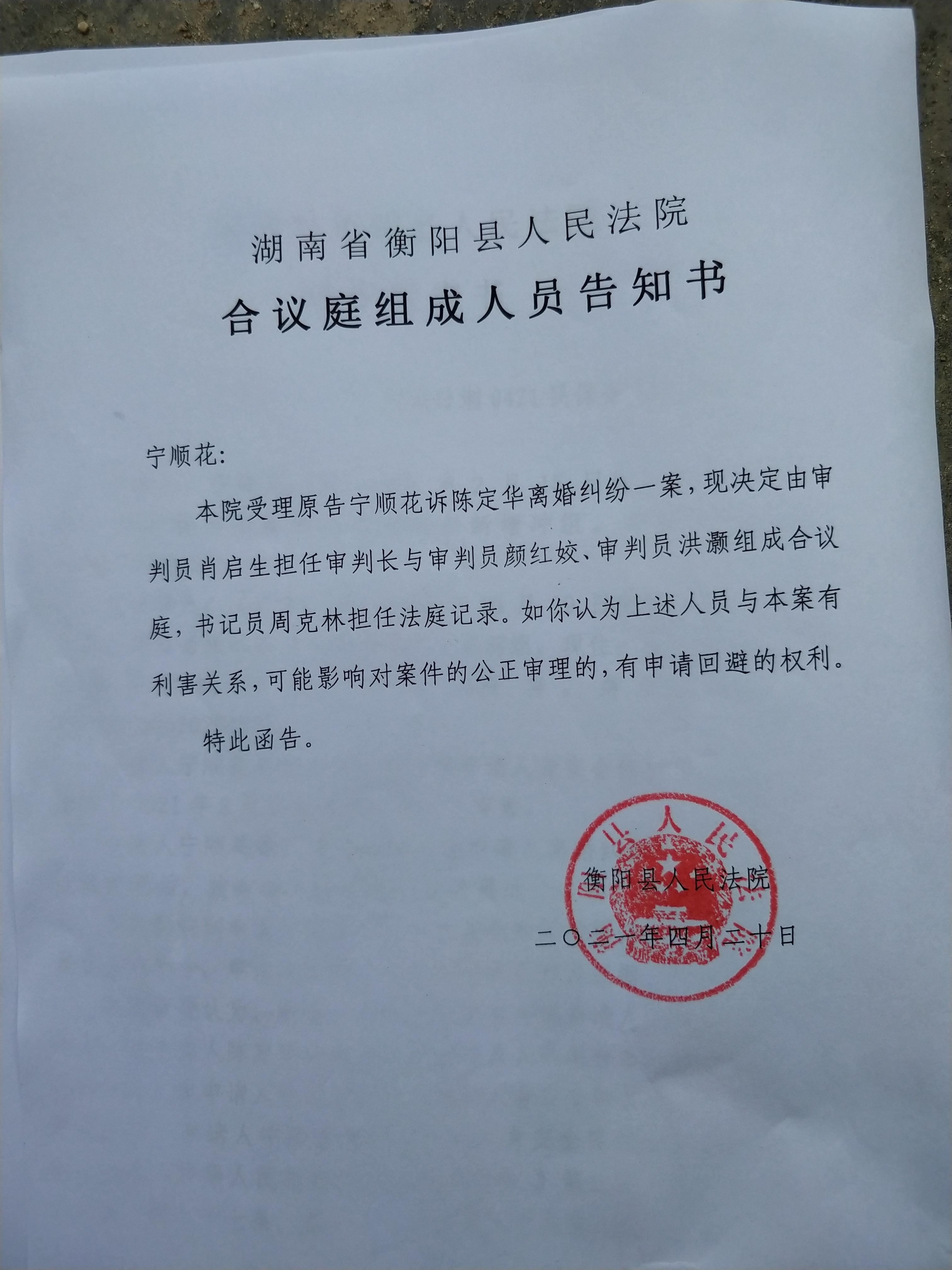 湖南省衡阳县人民法院合议庭组成人员告知书。来源:宁顺花