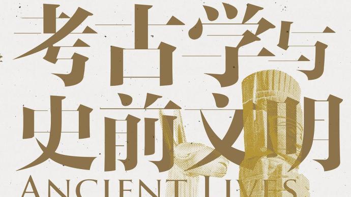 李公明|一周书记:考古学与……当代公共生活
